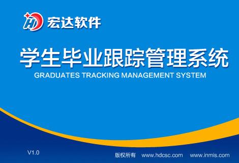 学生毕业跟踪管理系统