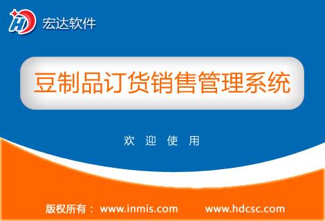 豆制品订货销售管理系统