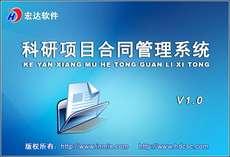 科研项目合同管理系统
