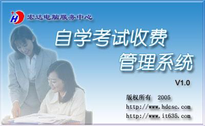 自学考试收费管理系统