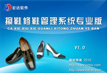 擦鞋修鞋管理系统专业版
