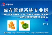 库存管理系统专业版--ABC分类及销售订单录入
