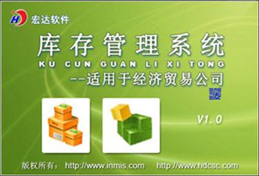 库存管理系统--适用于经济贸易公司
