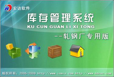 库存管理系统--轧钢厂专用版