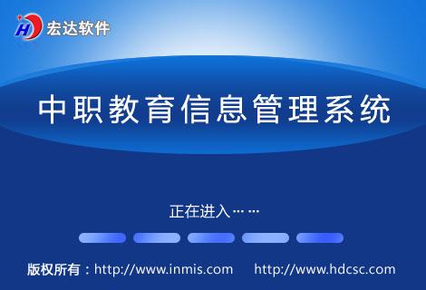 中职教育信息管理系统