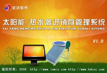 太阳能热水器进销存管理系统