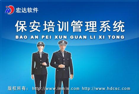 保安培训管理系统