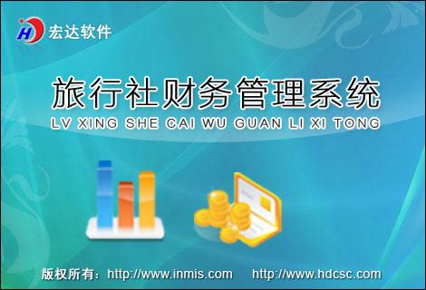 旅行社财务管理系统