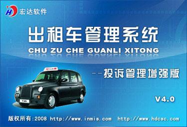 出租车管理系统--投诉管理增强版