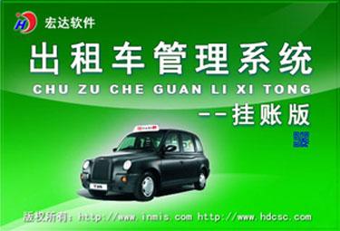 出租车管理系统--挂账版
