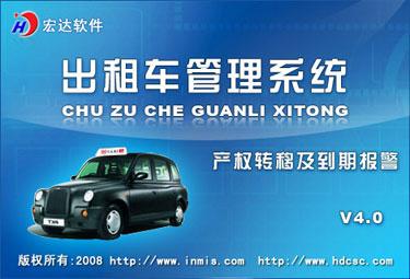 出租车管理系统--产权转移及到期报警