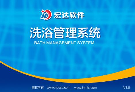 洗浴管理系统
