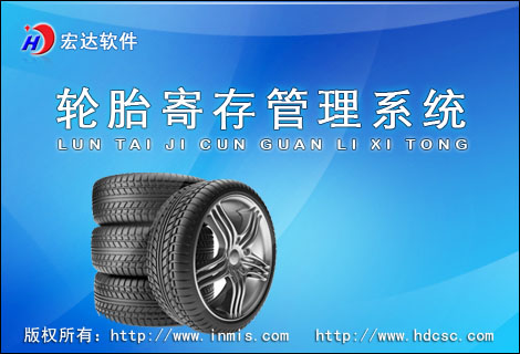 轮胎寄存管理系统