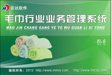 毛巾行业业务管理系统
