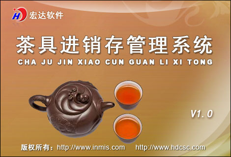茶具进销存管理系统