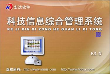 科技信息综合管理系统