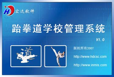 跆拳道学校管理系统