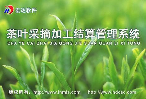 茶叶采摘加工结算管理系统