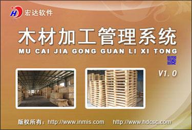 木材加工管理系统