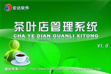 茶叶店管理系统