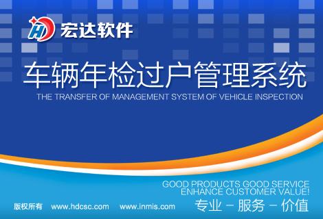 车辆年检过户管理系统