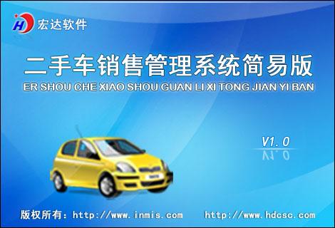 二手车销售管理系统简易版