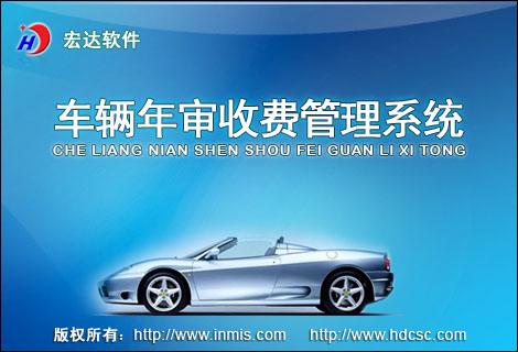 车辆年审收费管理系统