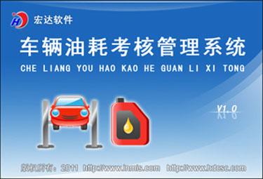 车辆油耗考核管理系统