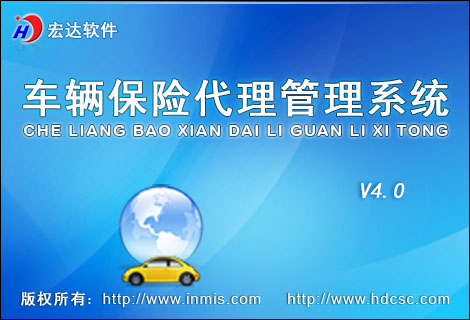 车辆保险代理管理系统