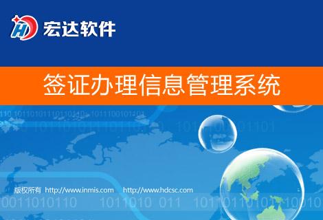 ��C�k理信息管理系�y