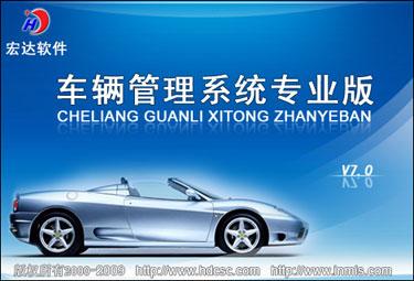 车辆管理系统专业版