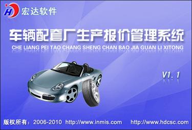 车辆配套厂生产报价管理系统