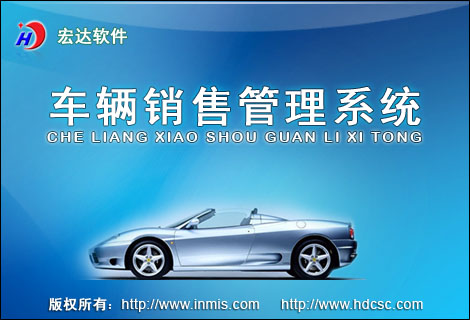 车辆销售管理系统