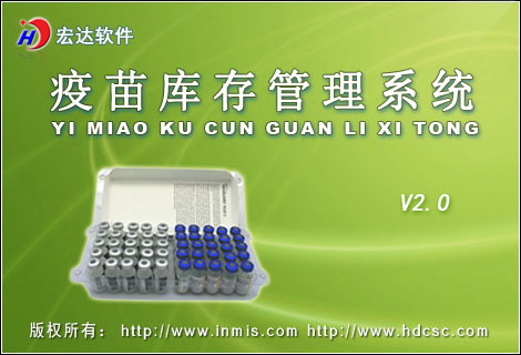 疫苗库存管理系统