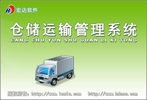 仓储运输管理系统