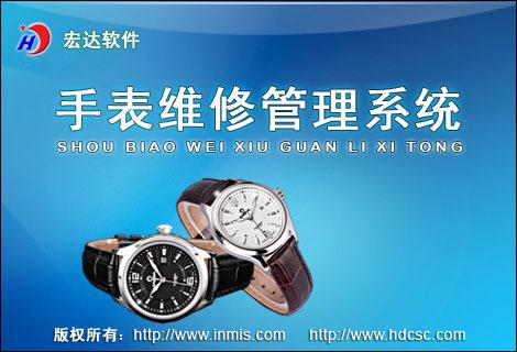 手表�S修管理系�y