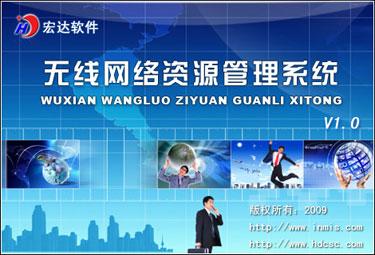 无线网络资源管理系统