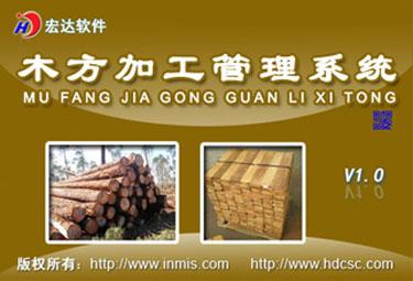 木方加工管理系统