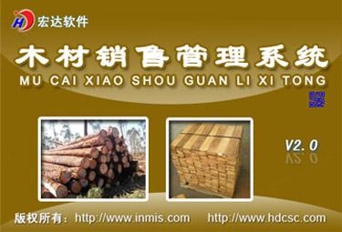 木材销售管理系统