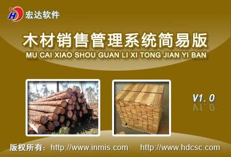 木材销售管理系统简易版