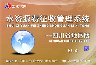 水资源费征收管理系统--四川省地区版
