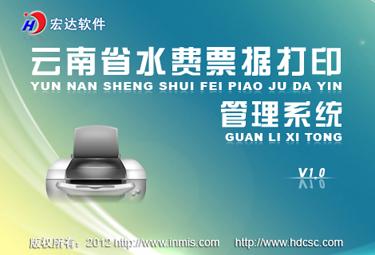 云南省水费票据打印管理系统