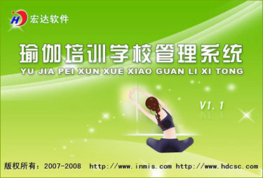 瑜伽培训学校管理系统