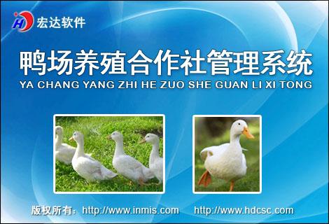 鸭场养殖合作社管理系统