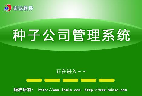 种子公司家彩网系统